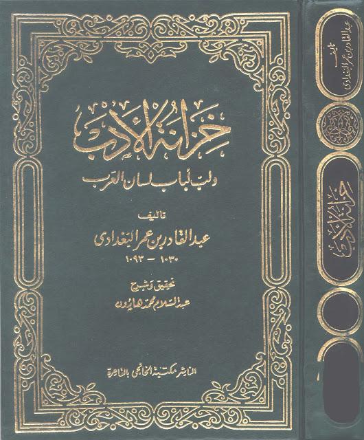 خزانة الأدب ولب لباب لسان العرب - عبد القادر البغدادي ( 13 مجلد على رابط واحد ) pdf