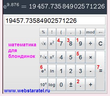 Экспонента на калькуляторе. Возведение числа е в степень больше единицы. Вычисление экспоненты. Математика для блондинок.