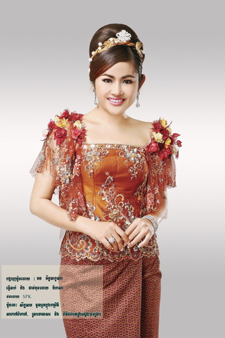 Cambodian Dresses Khmer Star Clothes Magazine