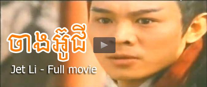 ចាងអ៊ូជី Chang Ou Chi, Jang U Chi - khmer movie dubbed Chang Ou Ji