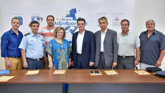 Με άλλον αέρα θα τρέξει στις 27 Σεπτεμβρίου η πόλη της Αλεξανδρούπολης στους αγώνες δρόμου Run Greece