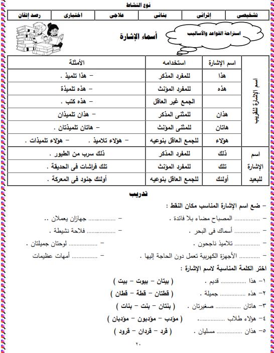 شيتات المجموعة المدرسية لمادة اللغة العربية للصف الثالث الابتدائى على هيئة صور للمشاهدة والتحميل The%2Bsecond%2Bunit%2B3%2Bprime_003