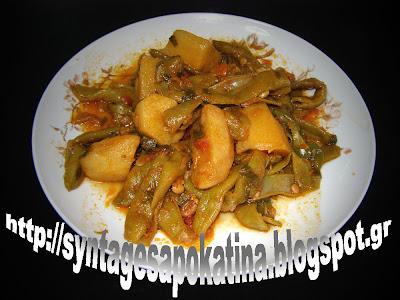 φασολάκια με πατάτες http://syntagesapokatina.blogspot.gr