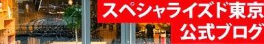 スペシャライズド東京公式ブログ
