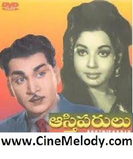 Aasthiparulu Telugu Mp3 Songs Free  Download  1962