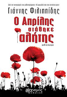 http://www.anemosekdotiki.gr/pezografia/aprilis.html