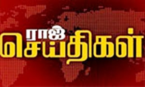 Raj Tv Noon News  07-09-2017