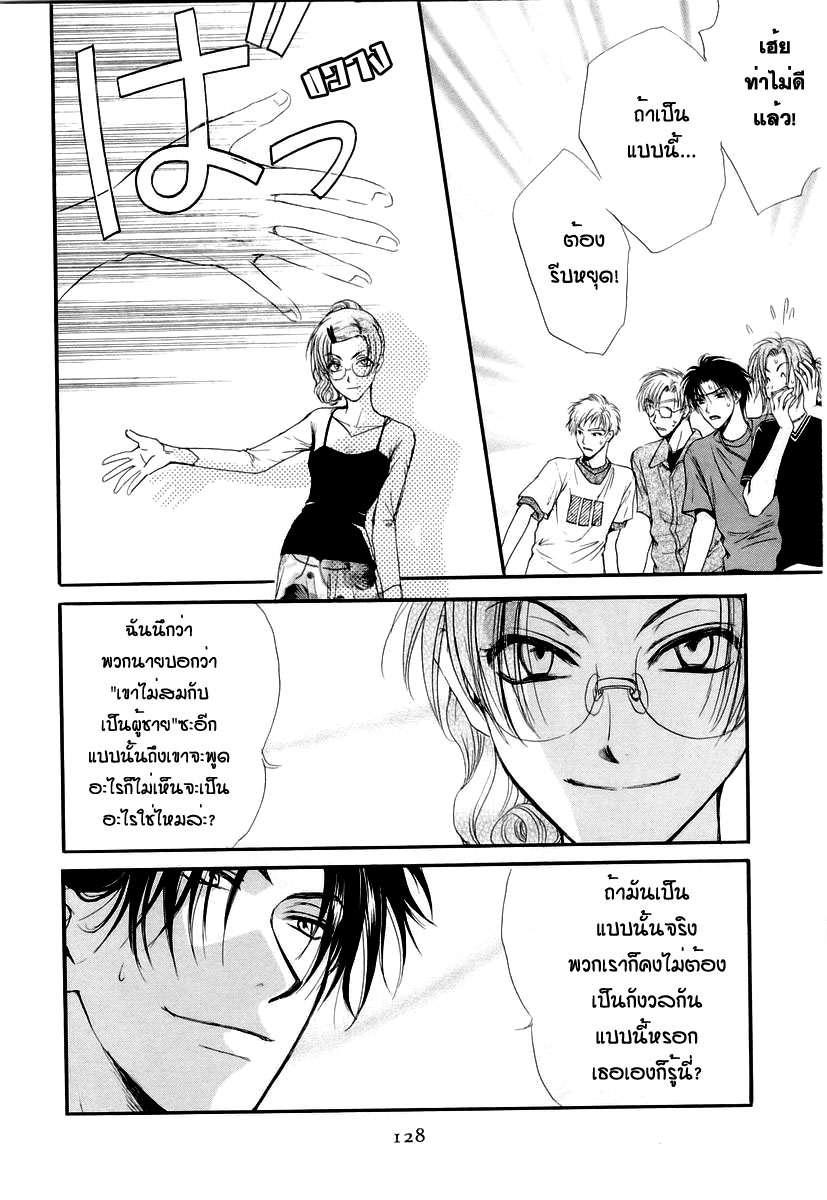 อ่านการ์ตูน Kakumei no Hi 7 ภาพที่ 24