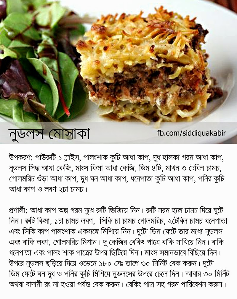 Siddiqua kabir noodles moussaka noodles moussaka in bengali language forumfinder Choice Image