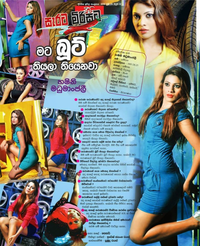 HASHINI Meevitha Paper Shoot