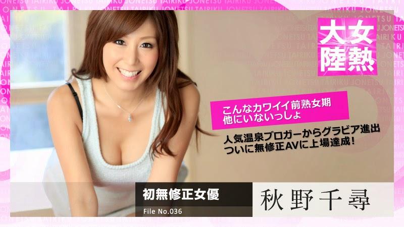 [FULL HD] カリビアンコム 122014-761 秋野千尋 女熱大陸 File.036