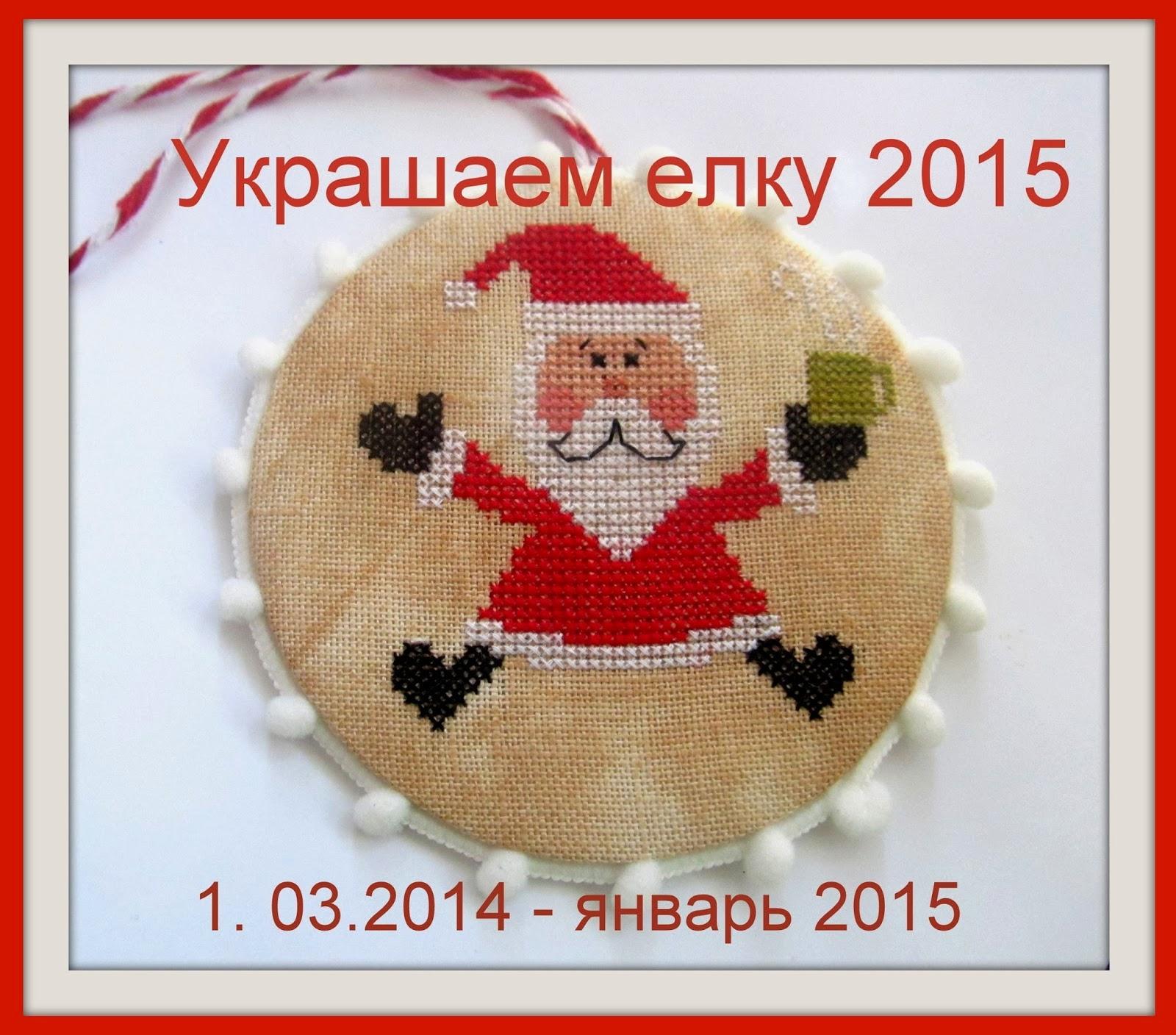 """SAL """"Украшаем елку 2015"""" ."""