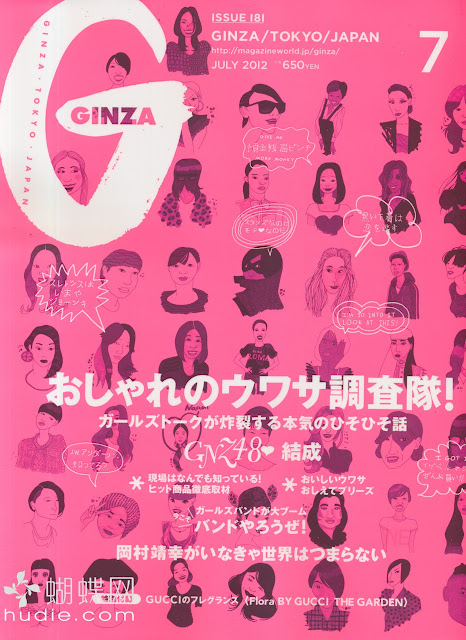 Ginza july 2012年7月 japanese magazine scans