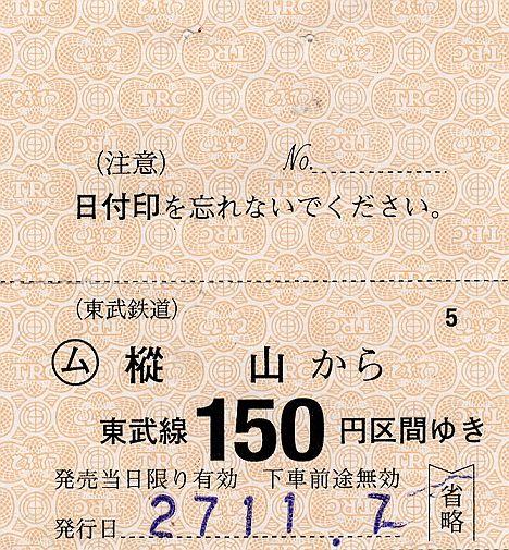 東武鉄道 常備軟券乗車券 日光線 樅山駅