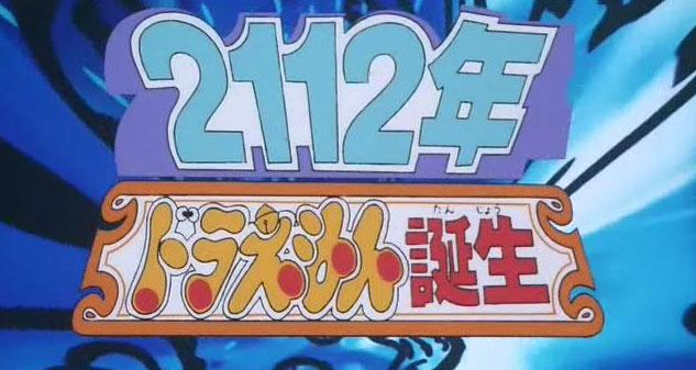 2112 the movie