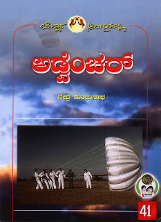 Adventure - A Children's Novel on Outward Bound Education in Kannada by Bedre Manjunath