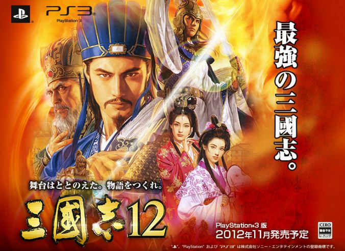 PS3 : เกมส์สามก๊ก12 (Sangokushi12, Romance of the Three Kingdoms 12, RTKXII)