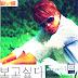 M CD Vol 41 || Yang Na Kor Sne Oun