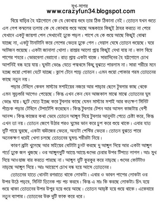 bangla choti golpo bangla font