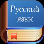 Русский язык на 5