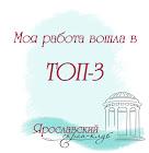 Я в ТОПе ЯрославскогоСК!