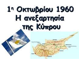 http://www.slideshare.net/NsaTf/anexartisia-kiprou