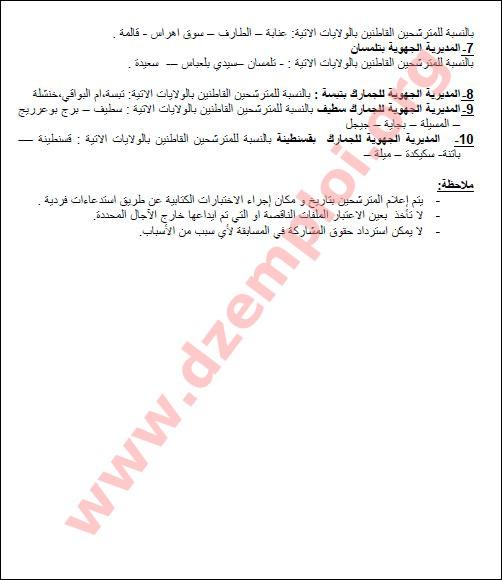إعلان مسابقة توظيف ضباط الفرق في صفوف الجمارك الجزائرية جانفي 2014 Officier+de+Brigade3