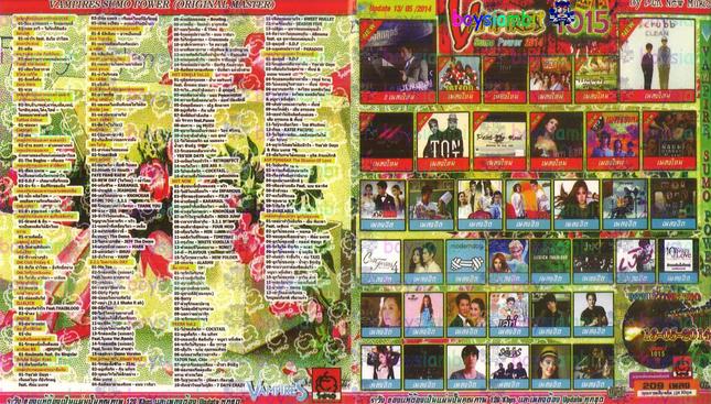 Download [Mp3]-[Hot New!!] ใหม่อัพเดท Vampires Sumo Power 2014 Vol.1015 ออกวันที่ 13 พฤษภาคม 2557 [Shared] 4shared By Pleng-mun.com