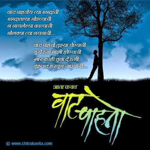 marathi quote wallpaper marathi wallpapers for facebook Quotes