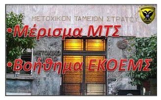 ΜΤΣ  ΕΚΟΕΜΣ