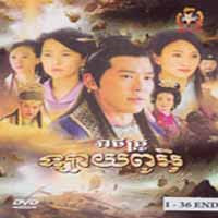 [ Movies ] Liu Bowen I​ [ 96 To be continued ] - Khmer Movies, - Movies, chinese movies, Series Movies - [ 96 part(s) ]
