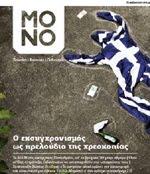 ΜΟΝΟ magazine