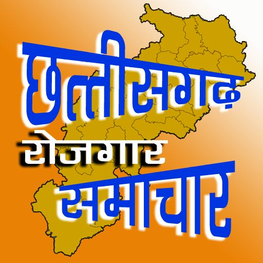 Chhattisgarh Rojgar Samachar App