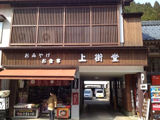 永平寺のお土産屋さん