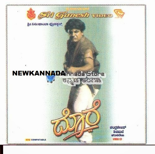 Dore (2001) Kannada Movie Mp3 Download