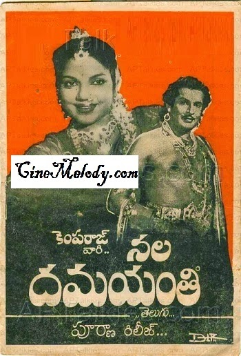 Nala Damayanti Telugu Mp3 Songs Free  Download  1957