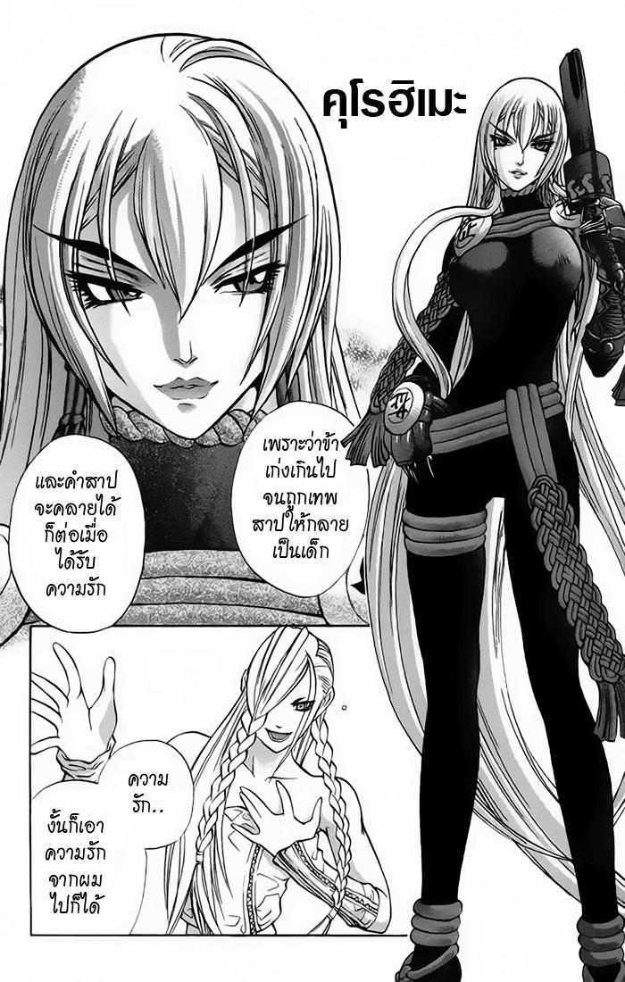 Kurohime 3 TH ความรักของคุโรฮิเมะ  หน้า 12