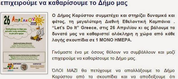 http://notios-evoikos.blogspot.gr/2015/04/26.html