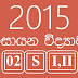 Chemistry 2015 GCE A Level Past paper Download