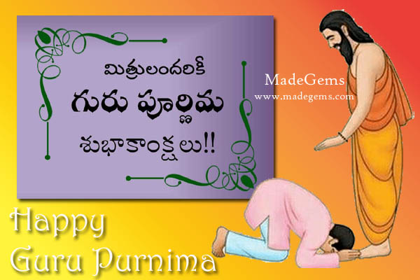 Guru Purnima Wishes Whatsapp Status Telugu Pictures