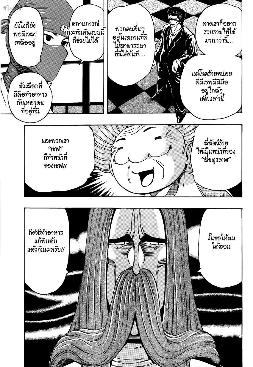 อ่านการ์ตูน Toriko 203 ภาพที่ 5