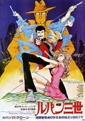 Lupin III: The Secret of Mamo (Dub)