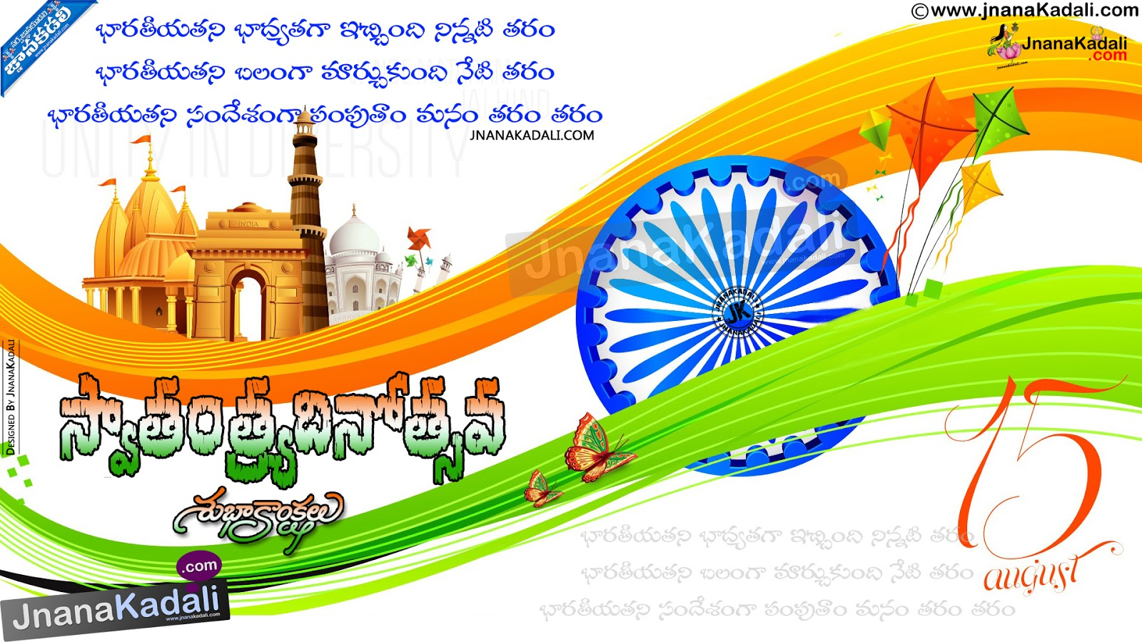 essay writing on independence day of india in telugu {{best}} independence day 2017 speech for students -71th india independence day (15 august) speech in hindi, english, tamil, telugu, marathi for teachers.