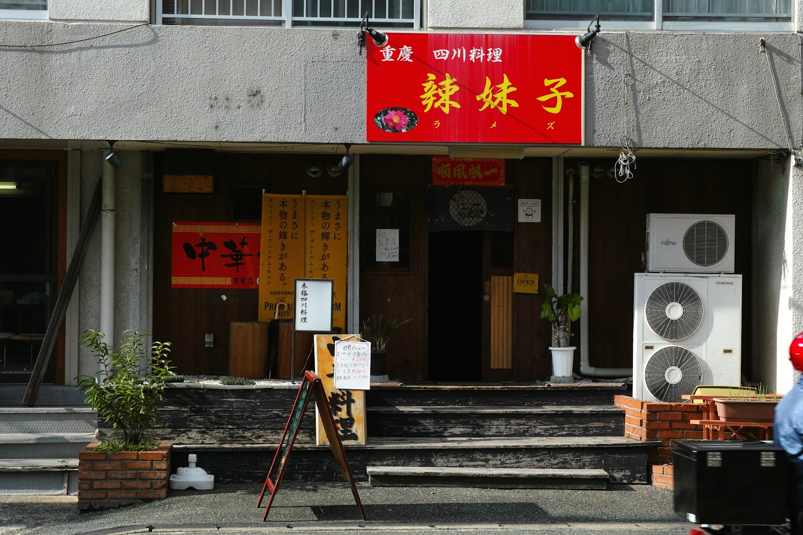 四川料理 辣妹子(ラメズ)