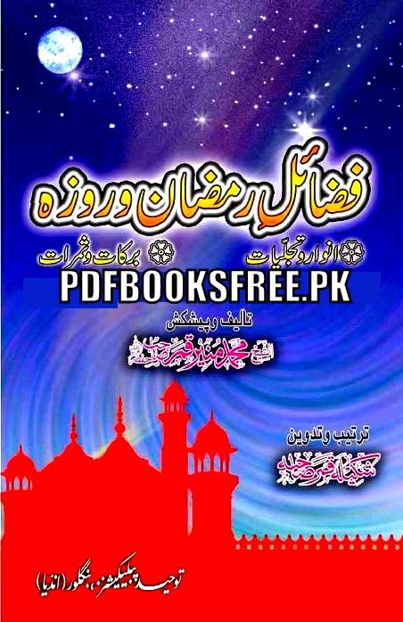 Fazail e Ramazan o Roza Urdu