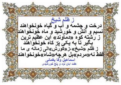 ز ظلم شیخ