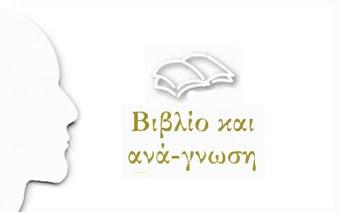Βιβλίο και ανάγνωση