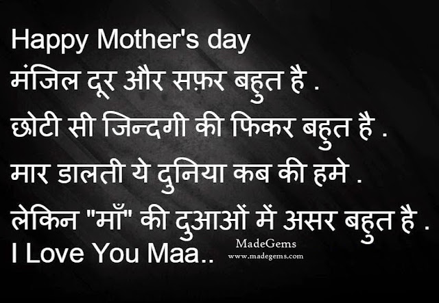 Happy Mother's Day Hindi Quotes Wishes
