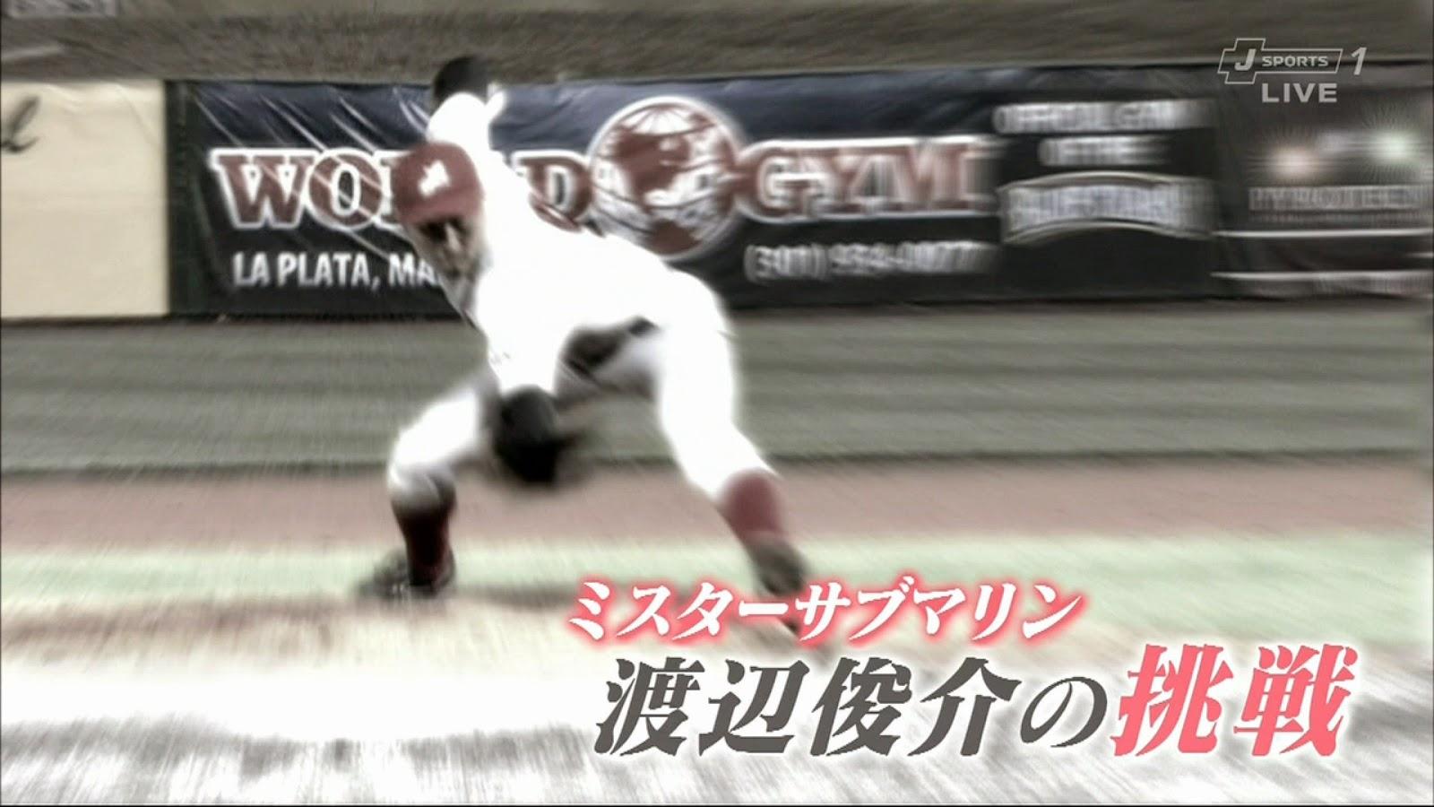 渡辺俊介の現在 - 野球まとめに...
