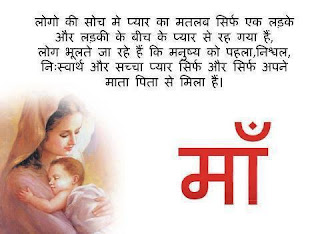 Love Hindi Shayari For Your Mom - Maa Teri Yaad